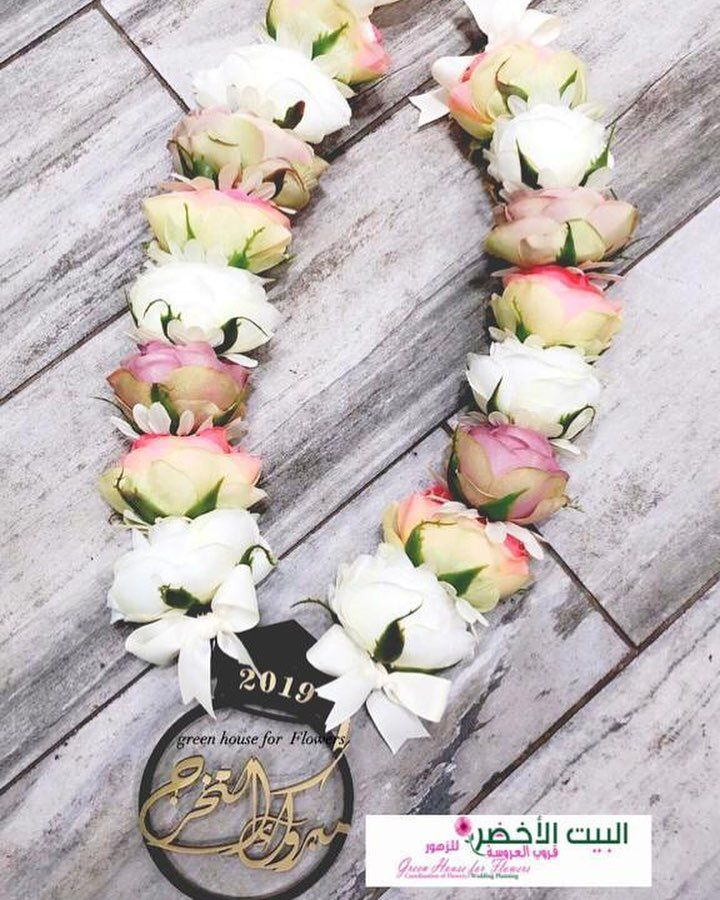 Watch The Best Youtube Videos Online قلاده تخرج مع إمكانية اضافة الاسم مسكات عرايس البيت الاخضر القطيف كوشات عراي Diy Crafts For Gifts Floral Floral Wreath