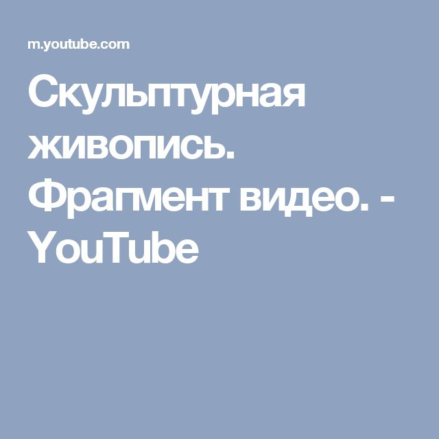 Скульптурная живопись. Фрагмент видео. - YouTube