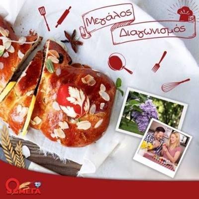 Διαγωνισμός ΩΜΕΓΑ Όσπρια – Κέρδισε ένα ταξίδι για δύο στο ξενοδοχείο Amalia Hotel Delphi στους Δελφούς!