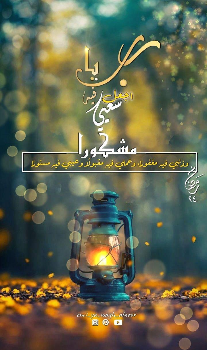 ٢٤ رمضان Arabic Love Quotes Love Quotes Quotes