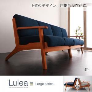 北欧デザイン木肘ソファ【Lulea】ルレオラージシリーズ4P
