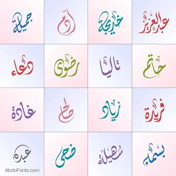 خديجة آدم جميلة حاتم دعاء رضوى فريدة سهيلة الخط الديواني Abdo Fonts Calligraphy Name Arabic Names Arabic Jewelry