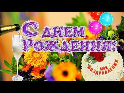 День Рождения #happyBirthday С Днем Рождения сестренка Самая красивая видео открытка - YouTube