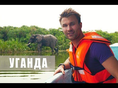Уганда - ціла Африка в одній країні (рафтинг по Нілу, сафарі, слони і бегемоти) - YouTube