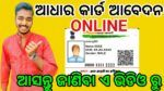 How to get all employment news in your phone easily. Odia Tech Support. OTS
