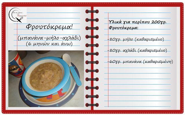 Θα σε κάνω Μαγείρισσα!: Φρουτόκρεμα! (μήλο-αχλάδι-μπανάνα) (6μηνών και άνω...