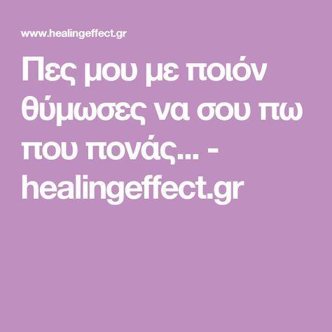 Πες μου με ποιόν θύμωσες να σου πω που πονάς... - healingeffect.gr
