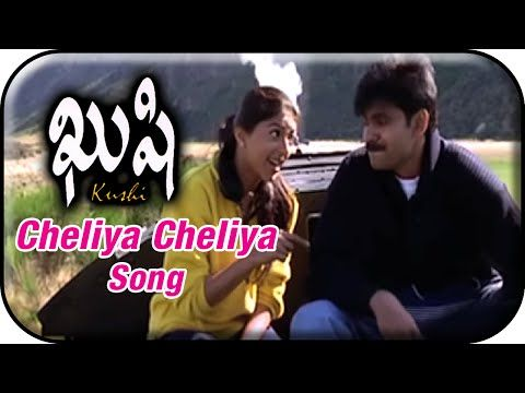 Kushi Telugu Movie Video Songs | Cheliya Cheliya Song