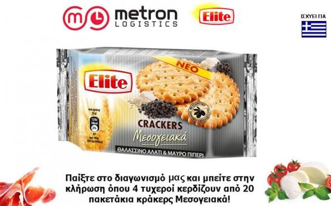 Διαγωνισμός KERDISETO-METRON Logistics με δώρο 80 συσκευασίες κράκερς Elite | ΔΙΑΓΩΝΙΣΜΟΙ - KERDISETO