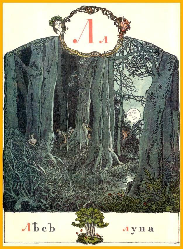 лес луна