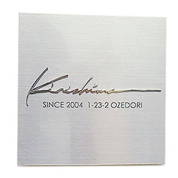 ピカピカの鏡面仕上げは玄関の主役切文字で浮き上がった文字が高級感を漂わせるリッチなステンレス表札。 |表札通販のジューシーガーデン