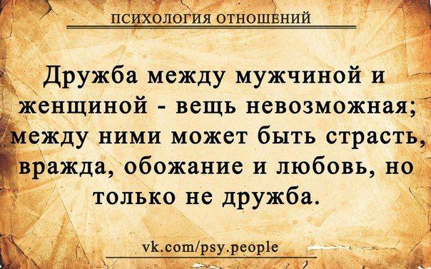 | Психология отношений |