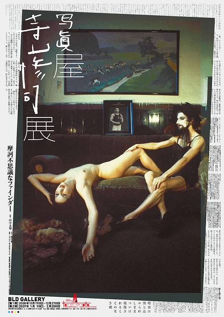 Photography studio - Shuji Terayama exhibition 写真屋 寺山修司展