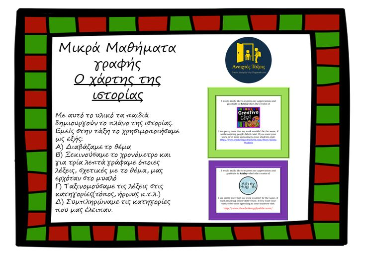 Γραπτός Λόγος - Anoixtes Taxeis Πρόκειται για υλικό που χρησιμοποιώ μέσα στην τάξη για να βοηθήσω τα παιδιά στη γραπτή έκφραση. Το υλικό για το πρώτο μάθημα αφορά την αφήγηση και συγκεκριμένα τη διδασκαλία του «χάρτη της ιστορίας» το πλάνο, δηλαδή, της ιστορίας.