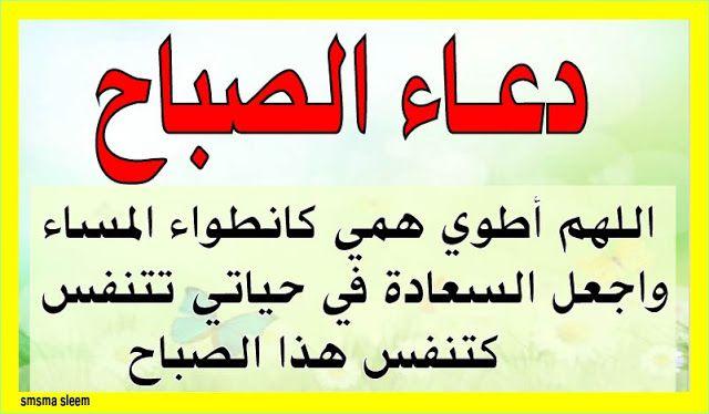 سمسمة سليم أجمل دعاء فى الصباح من قاله انشرح صدره وبارك الله Arabic Calligraphy Pray Calligraphy