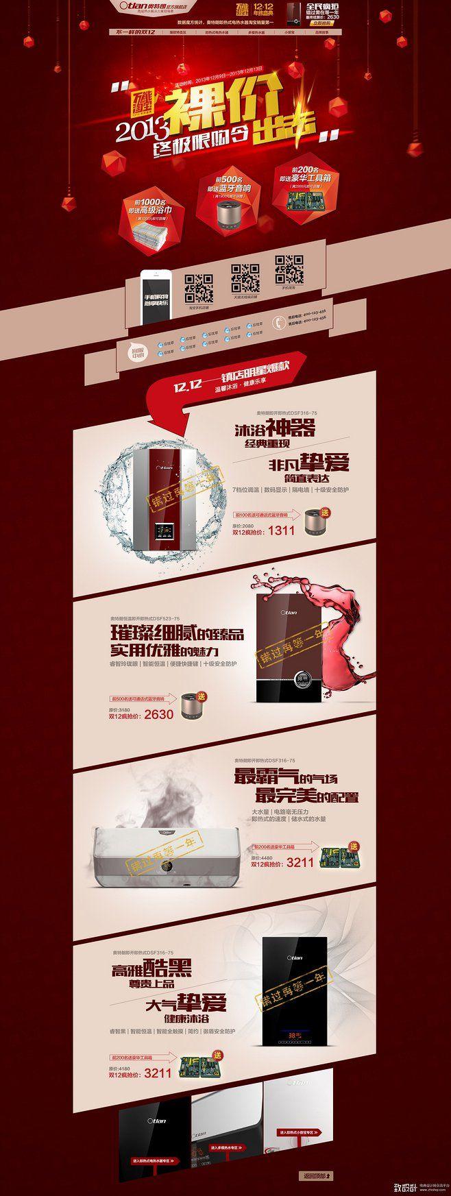 万能的淘宝 电冰箱 电器 ,致设计-中国...