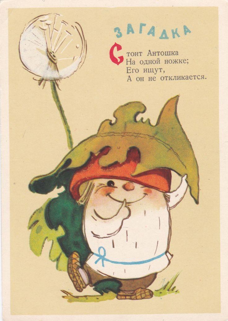 Открытки юбилей, загадки про открытка для детей