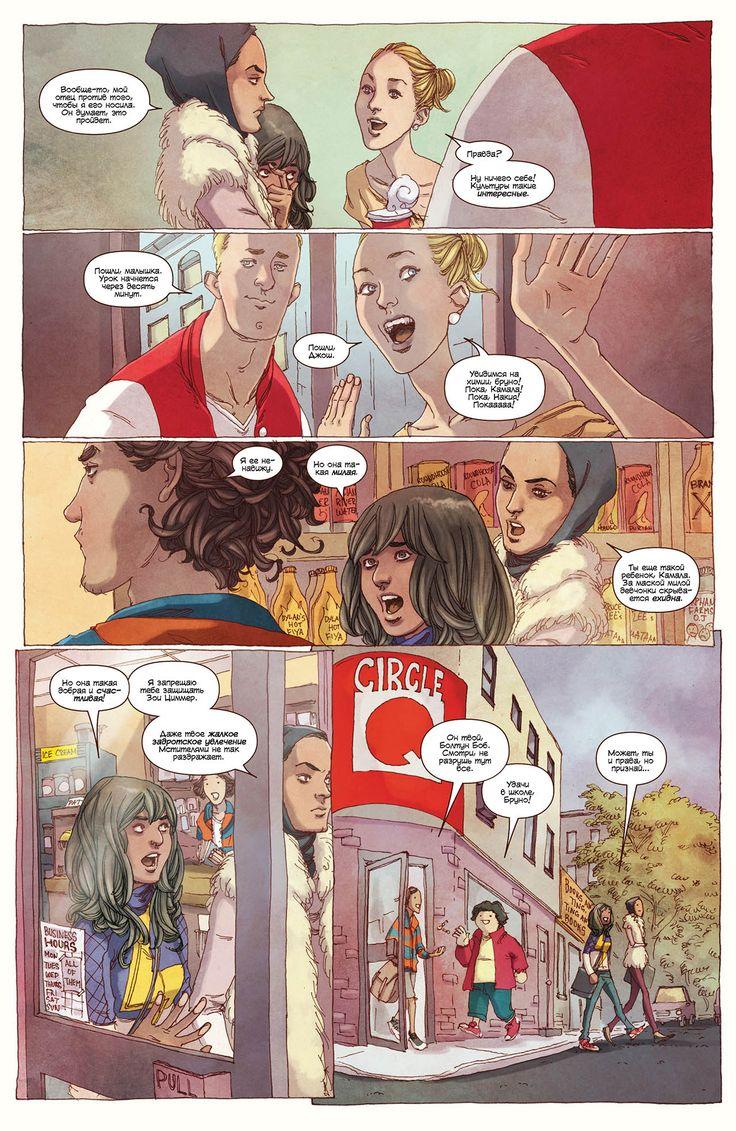 Комиксы Онлайн - Мисс Марвел том 3 - # 1 - Страница №4 - Ms. Marvel vol 3 - # 1