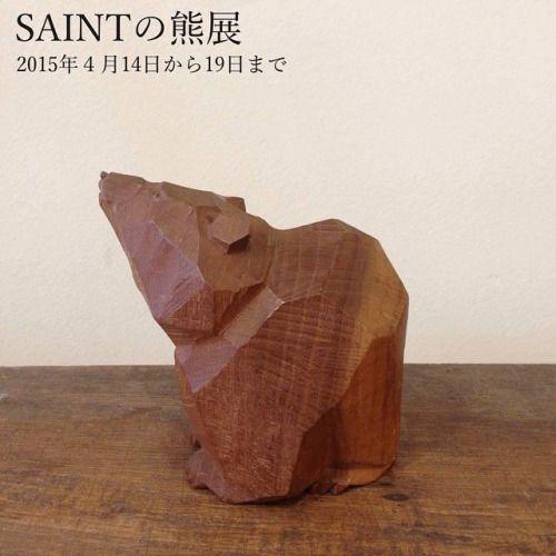 #SAINTの熊展 2015年4月14日から19日まで 場所は中央区南3西8-11-4第一ビル2FのSAINTです!…