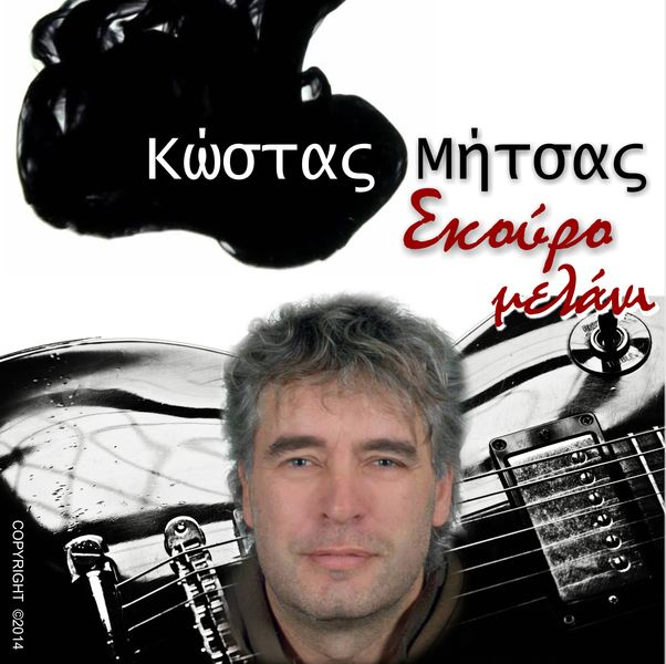Check out Kostas Mitsas on ReverbNation