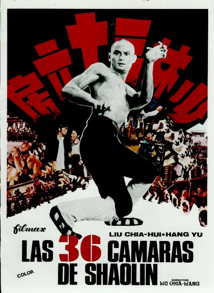1000 images about spanish posters of shaw brothers movies for 36e chambre de shaolin