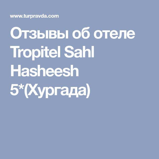 Отзывы об отеле Tropitel Sahl Hasheesh 5*(Хургада)
