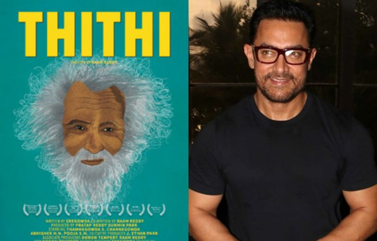 """Superstar Aamir Khan has praised Raam Reddy's National Award-winning Kannada language film 'Thithi' and says it is a little """"difficult to slot"""