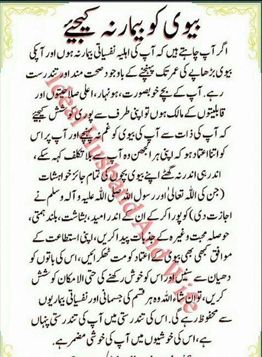 Best Advice Quotes In Urdu: 444 Best Urdu Poetry Images On Pinterest