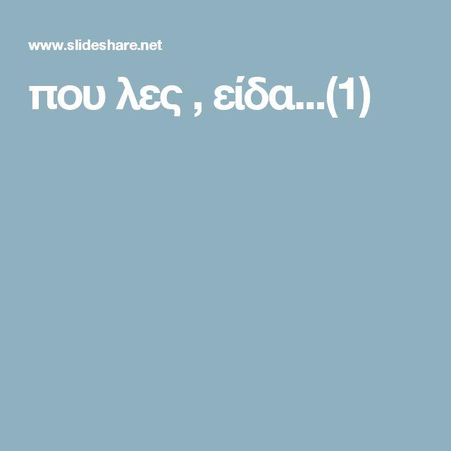 που λες , είδα...(1)