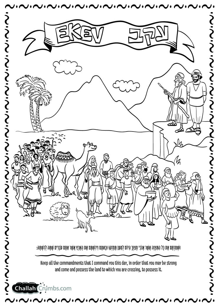 coloring page for parshat ekev those jews are getting ready to travel