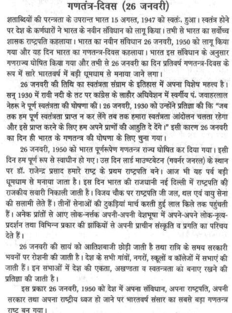 26 january speech 26 january anchoring speech 26 january hindi speech 26 january nibandh 26 january 2017 speech 26 january 2017 anchoring script 26 january anchoring script 26 january simple speech
