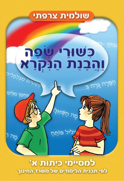 19 best Hebrew Workbook images on Pinterest | Coloring books ...