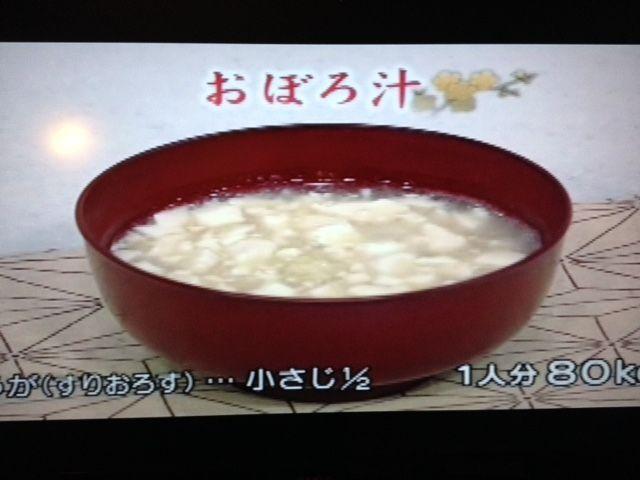 おぼろ汁 村田吉弘 oboro jiru by murata yoshihiro KNR 2015Jan20 recipe at: http://ameblo.jp/sugartv/entry-11977038151.html