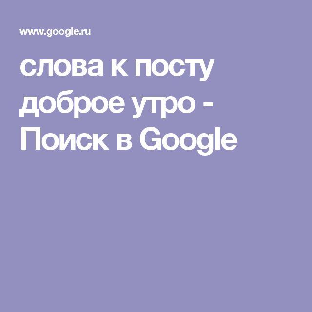 слова к посту доброе утро - Поиск в Google