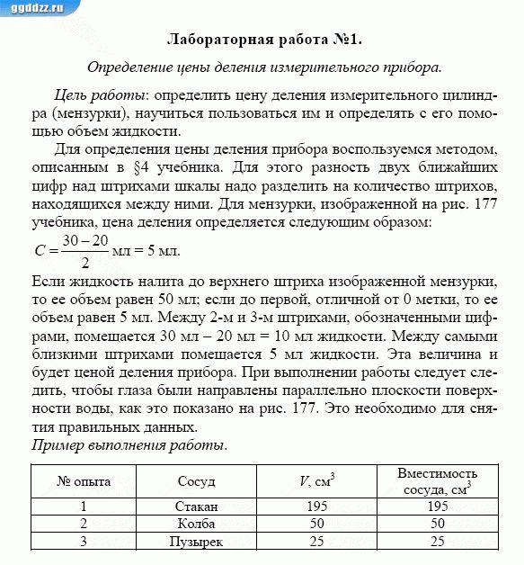 Смотреть онлайн решебник практикум 7 класс 2018 кравченко