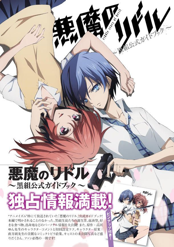 "Crunchyroll - ""Akuma no Riddle"" Manga Wraps Up"