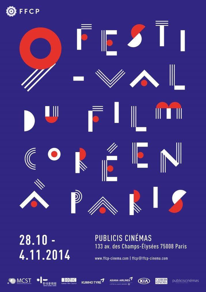 Festival du Film Coréen à Paris, 2014