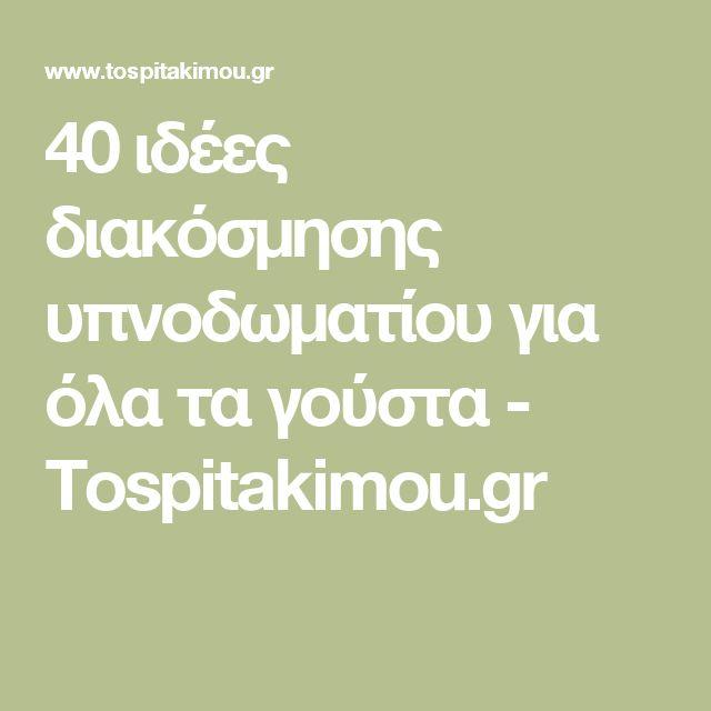 40 ιδέες διακόσμησης υπνοδωματίου για όλα τα γούστα - Tospitakimou.gr