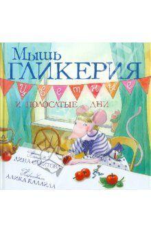Мышь Гликерия. Цветные и полосатые дни