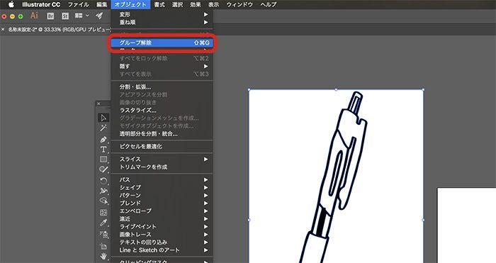 Illustrator Cc 手描きのイラストをイラレでパス化する方法 色を塗るのも簡単 手描きのイラスト イラレ ウェブデザイン