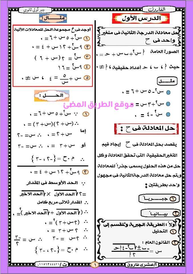 مذكرة الفاروق فى الجبر للصف الاول الثانوى الترم الاول 2020 Algebra Math Bullet Journal