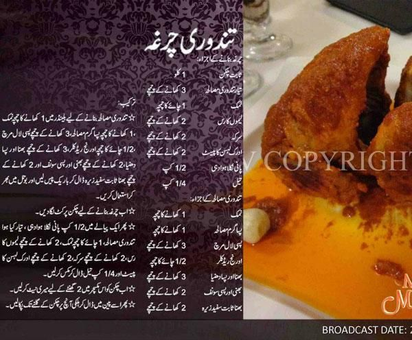 Tandoori Chargha Tandoori Chargha Recipe In Urdu English Pakistani Pinterest English And