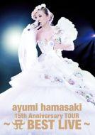 【送料無料】 浜崎あゆみ ハマサキアユミ / ayumi hamasaki 15th Anniversary TOUR ~A BEST LIVE~ 【初回限定盤 (2DVD+Live Photo Book)】  【DVD】【楽天市場】