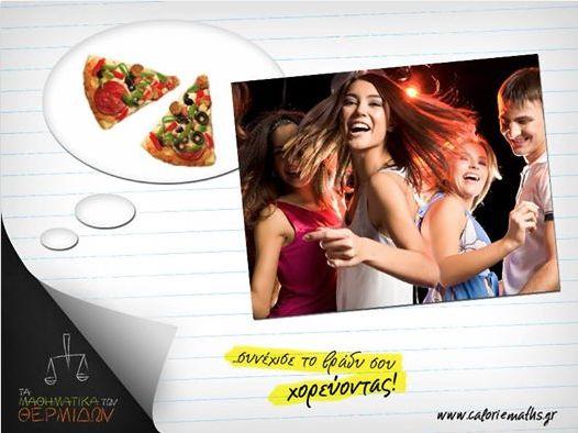 Έφαγες 2 κομμάτια πίτσα και έχασες τον ύπνο σου... http://ow.ly/r5RmZ