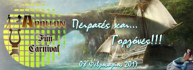 Apollon dance studio: Οι Πειρατές και οι Γοργόνες ΒΓΗΚΑΝ ΣΤΗ ΣΤΕΡΙΑ!!! Τ...