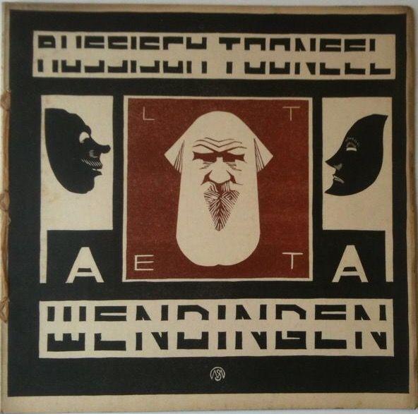 1929-10, Russisch tooneel