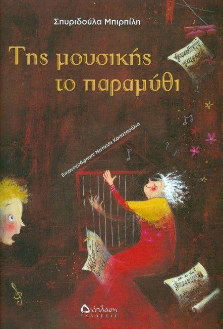 ΤΗΣ ΜΟΥΣΙΚΗΣ ΤΟ ΠΑΡΑΜΥΘΙ - ΜΠΙΡΠΙΛΗ ΣΠΥΡΙΔΟΥΛΑ | Παιδικά | IANOS.gr