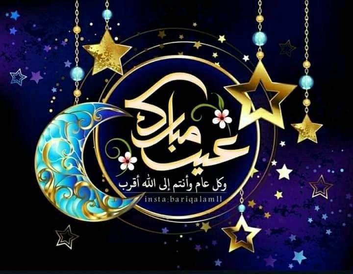 Pin By Tahani Elbasheer On عيد مبارك وسعيد Movie Posters Poster Art