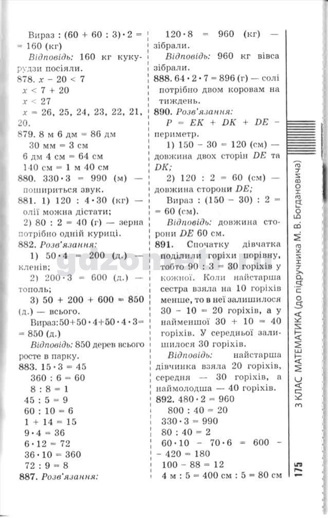 Математика 3 класс богданович решение задач рабочая тетрадь стр