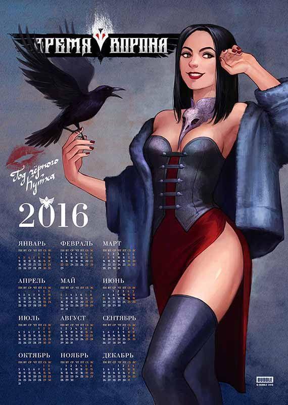 Comic Books,ex Comics Universes, Комиксы, графические новеллы, романы,фэндомы,Свартжель,BUBBLE (Комиксы),Баббл,Bubble comics,Вселенная Bubble,Время Ворона,календарь